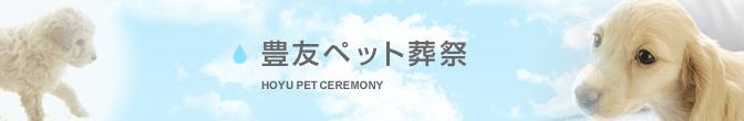 豊友ペット葬祭